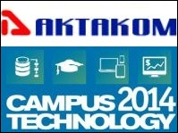 AKTAKOM at Campus Technology 2014